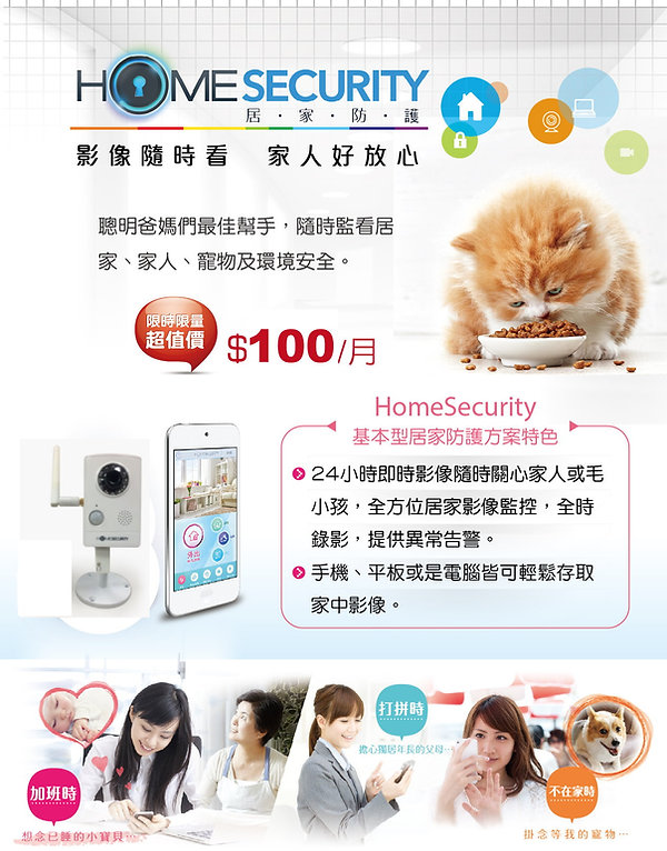 凱擘大寬頻-居家防護