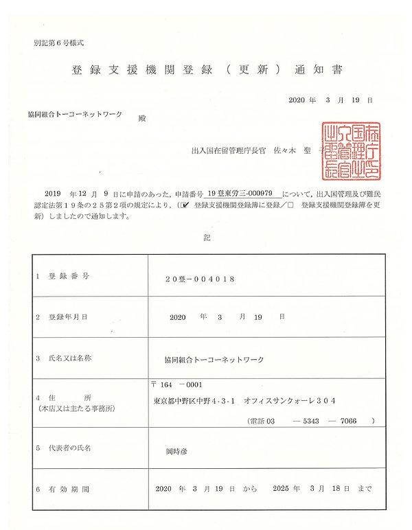 登録支援機関登録通知書.jpg