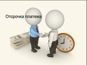 Отсрочка платежа на откачку канализации постоянным клиентам