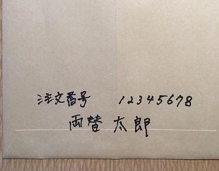 封筒4.jpg