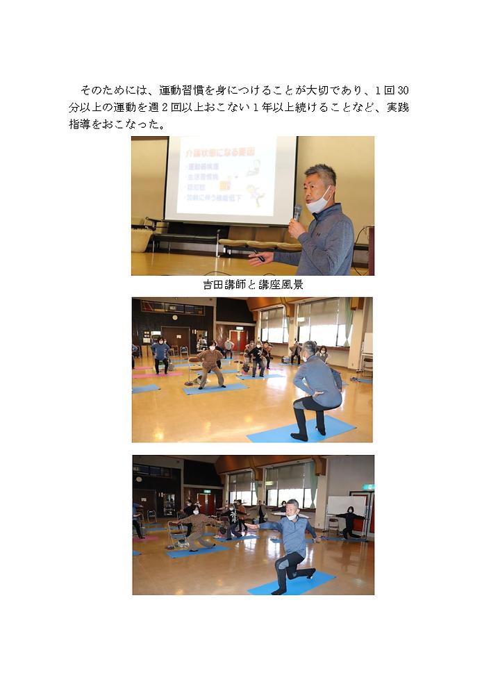 ②2020健康生活応援講座報告書HP用_Page7.png