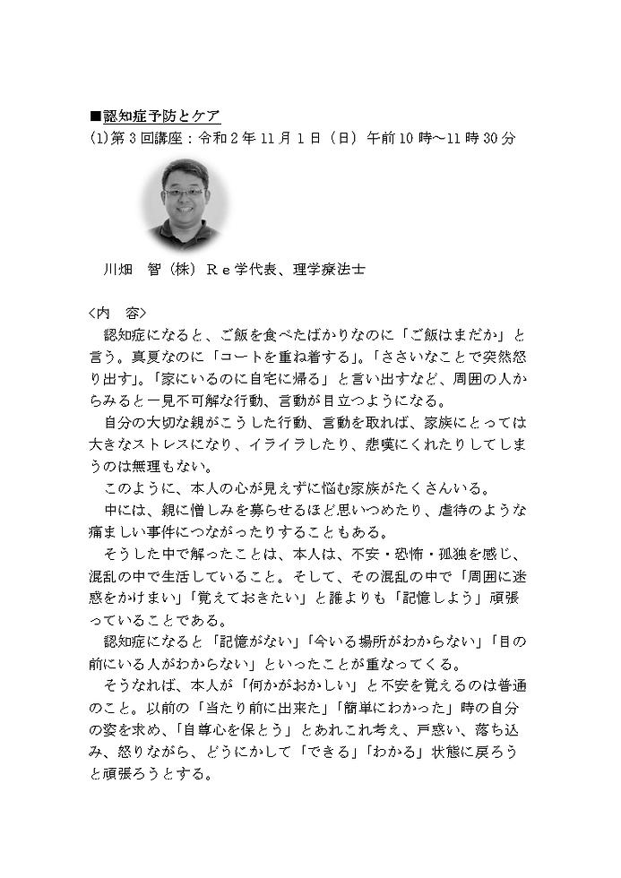②2020健康生活応援講座報告書HP用_Page8.png