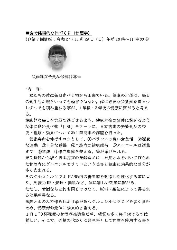 ②2020健康生活応援講座報告書HP用_Page17.png
