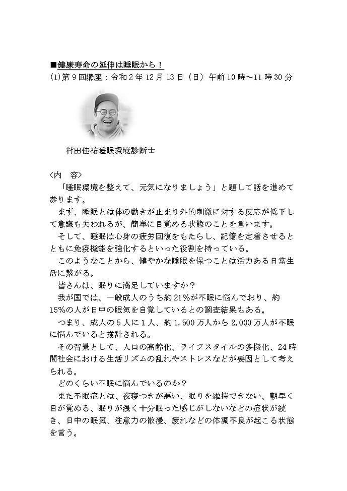 ②2020健康生活応援講座報告書HP用_Page21.png
