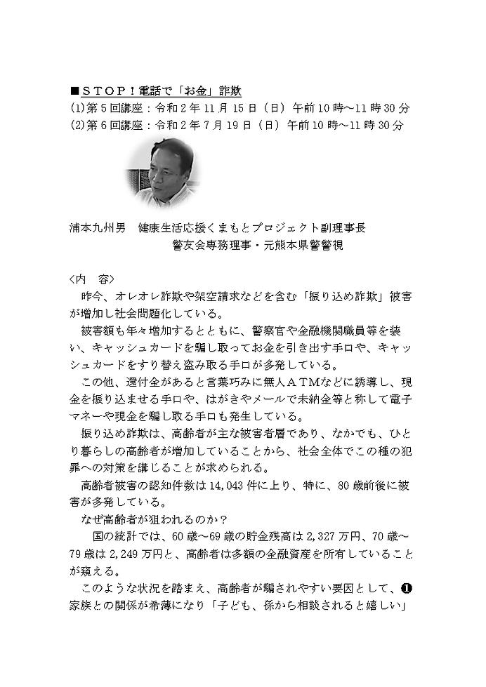 ②2020健康生活応援講座報告書HP用_Page13.png