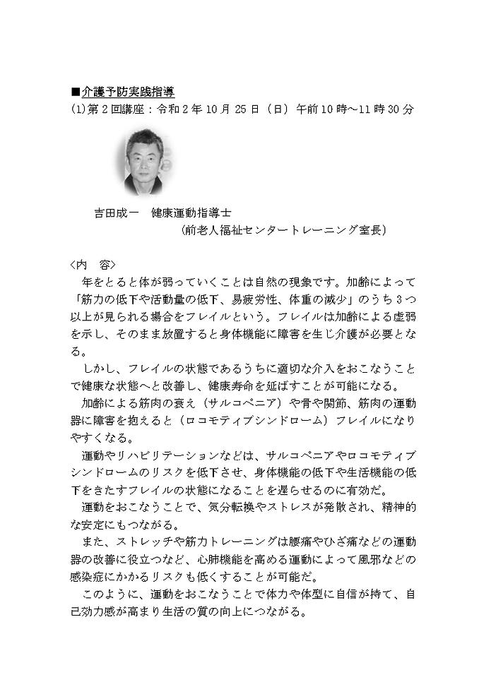 ②2020健康生活応援講座報告書HP用_Page6.png