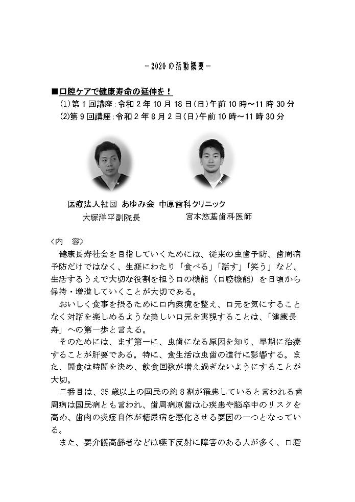 ②2020健康生活応援講座報告書HP用_Page4.png