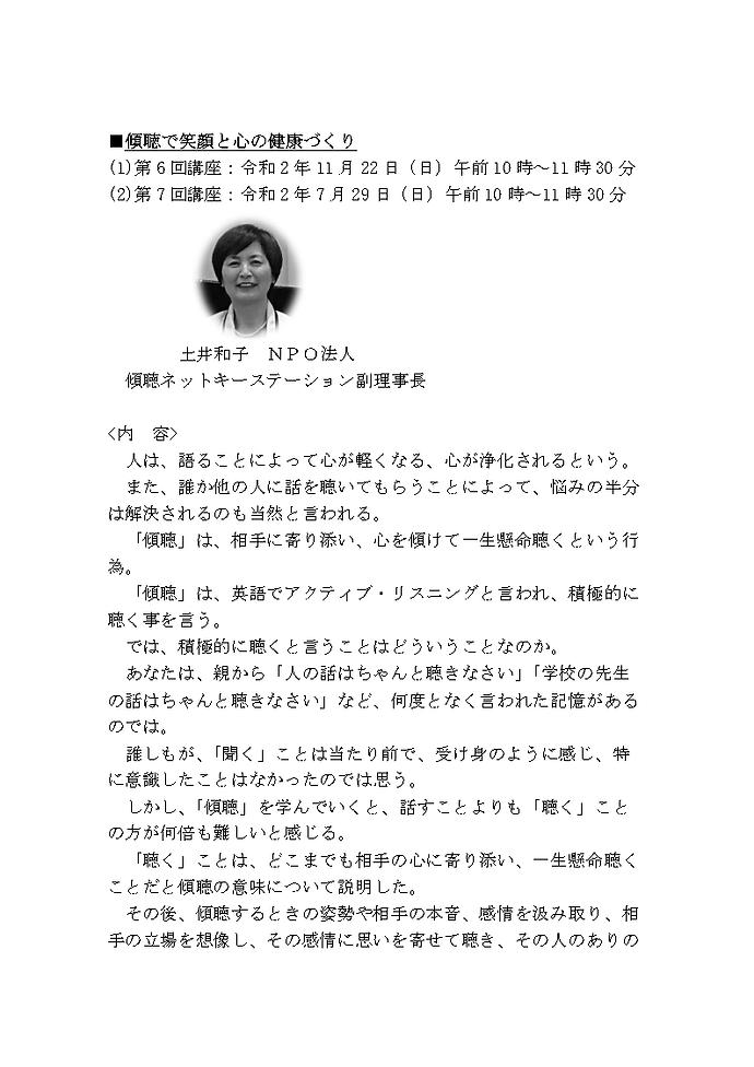 ②2020健康生活応援講座報告書HP用_Page15.png