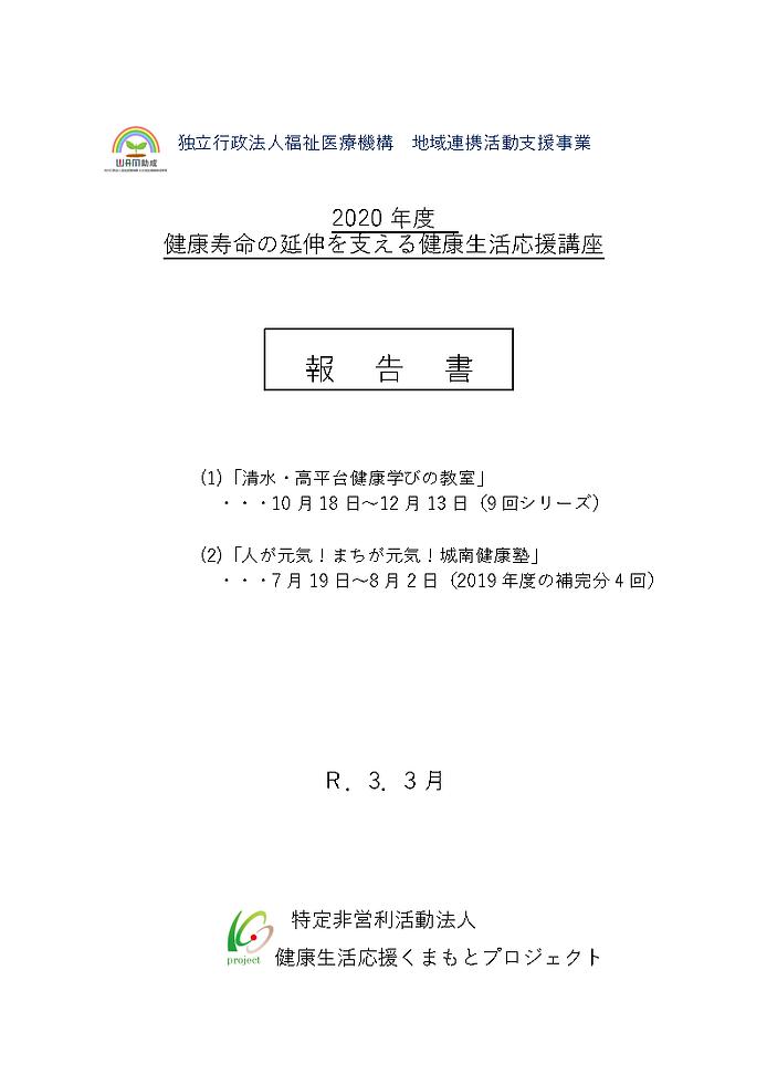 ②2020健康生活応援講座報告書HP用_Page1.png
