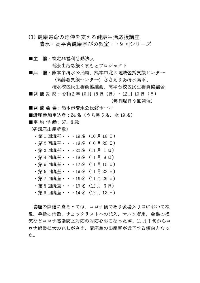 ②2020健康生活応援講座報告書HP用_Page2.png