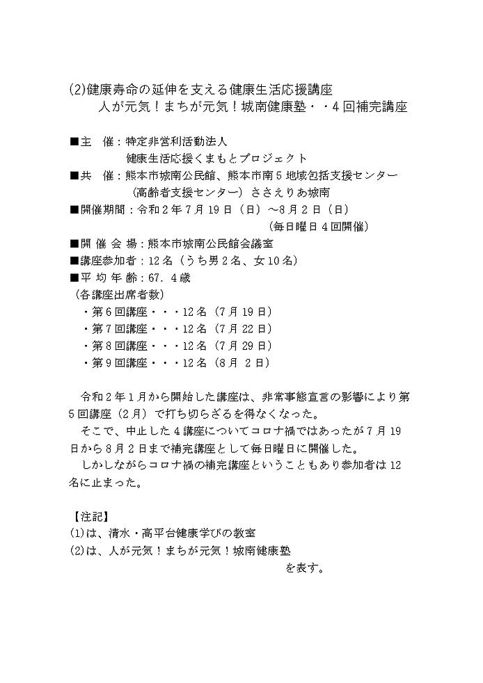②2020健康生活応援講座報告書HP用_Page3.png