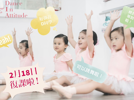 【Dance in Attitude 復課啦 !!!】