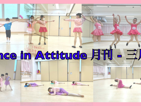 【Dance in Attitude 月刊 - 三月號】