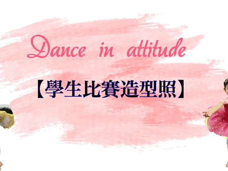 【Dance in Attitude 學生比賽造型照】