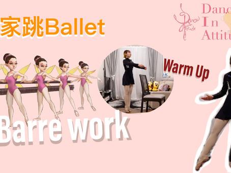 【DIA小教室】- Barre work~ 如何在家跳Ballet