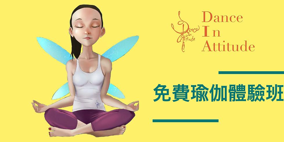 免費瑜伽體驗班 ~ Free Yoga Class