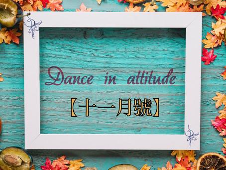 【Dance in Attitude 月刊 - 十一月號】