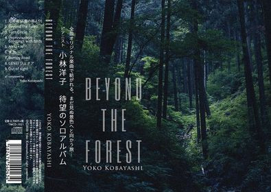 CD「BEYOND THE FOREST」本日発売
