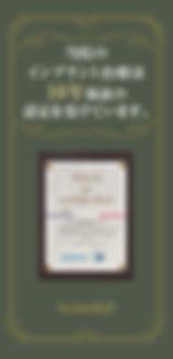 【Implant】リーフレット画像.jpg