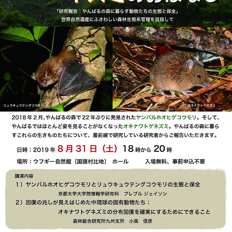 Talks on the Bats and Rats of Yambaru