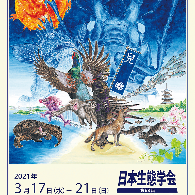 Ecological Society of Japan 68th meeting
