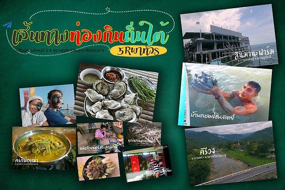 5R ต้นรักทัวร์ รางวัล สุดยอดเส้นท่องเที่ยวสายกิน    THAILAND FOOD TORISM CHALLENGE (Localliciousท่องกินถิ่นใต้ พันวารีย์ เขื่อนรัชชประภา  กุ้ยหลิน เขาสก ผืนน้ำจืด  ท่องเที่ยว สวยที่สุด  panvaree แพพันวารีย์ thegreenery panvareeresort  package tonraktour Khaosok Suratthani Thailand ต้นรักทัวร์ ดีที่สุด