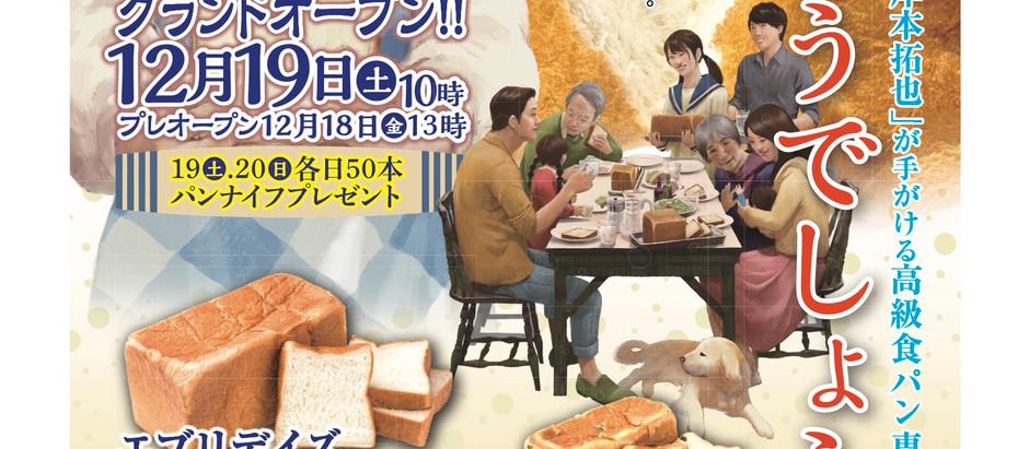 食パン。毎日どうでしょう