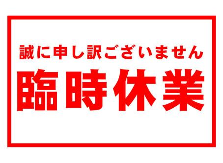 10月8日(金) 臨時休業のお知らせ