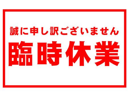 臨時休業のお知らせ ※12/3(木)