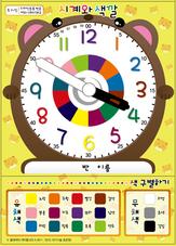 시계와 색깔 앞면