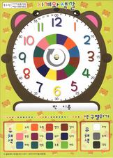 조립용 시계판