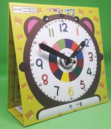 완성 시계