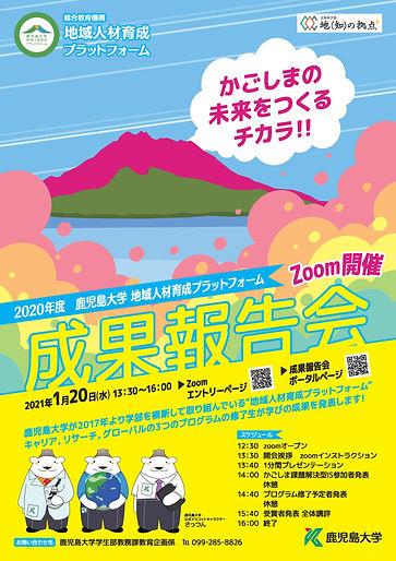 201223版_地域人材育成報告会チラシ (1)-page-001.jpg