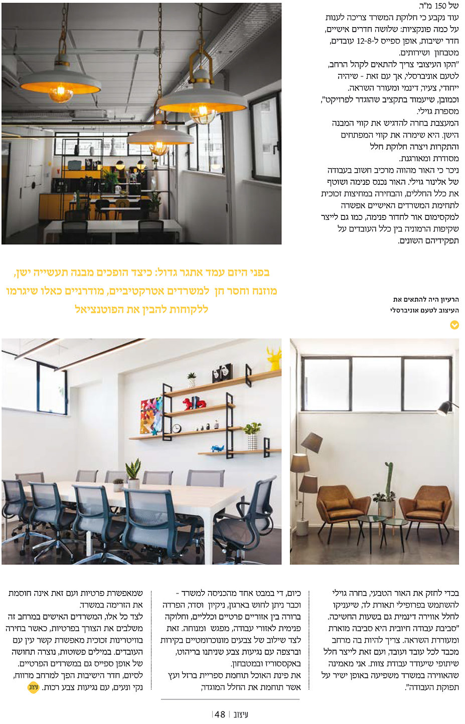 כתבה מגזין עיצוב אלינור גוילי 2.jpg