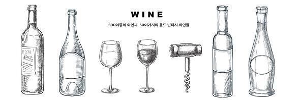 와인.png
