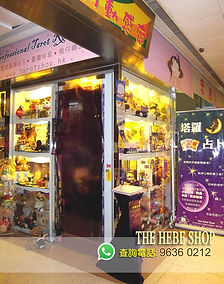 Imge of The Hebe Shop