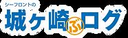 城ヶ崎ログ1.png