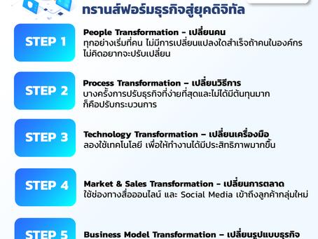 5 Steps ในการเริ่มทรานส์ฟอร์มธุรกิจสู่ยุคดิจิทัล