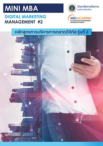 Full Poster_Mini MBA_Course Syllabus MKT