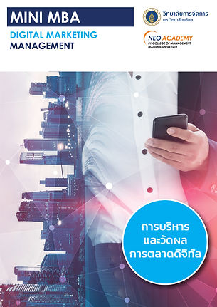 Artwork Mini MBA for Syllabus Digital Ma