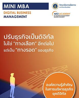 Artwork Mini MBA for Syllabus Digital Business.jpg