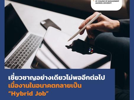 """เชี่ยวชาญอย่างเดียวไม่พอ เมื่องานในอนาคตเป็น """"Hybrid Job"""""""