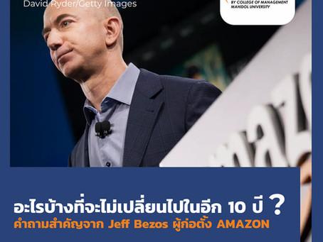 อะไรที่จะไม่เปลี่ยนไปในอีก 10 ปี? คำถามสำคัญจาก Jeff Bezos ผู้ก่อตั้ง Amazon