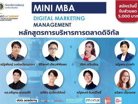 แนะนำผู้สอนในหลักสูตร Mini MBA - Digital Marketing Management