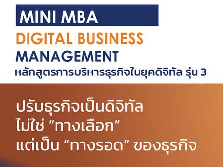 คอร์ส Mini MBA: Digital Business Management เขาเรียนอะไรกัน?