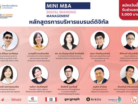 แนะนำผู้สอนในหลักสูตร Mini MBA - Digital Branding Management
