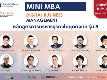 แนะนำผู้สอนในหลักสูตร Mini MBA - Digital Business Management รุ่น 3