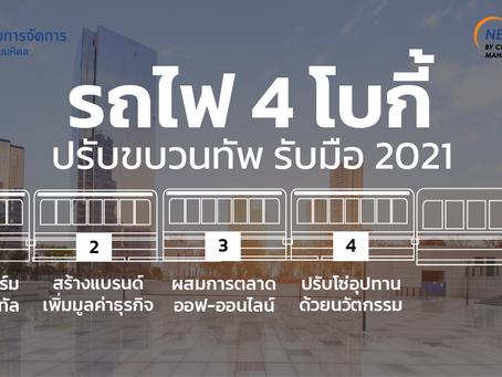 รถไฟ 4 โบกี้ ปรับขบวนทัพ รับมือ 2021