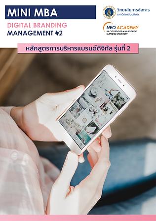Full Poster_Mini MBA_Course Syllabus Bra