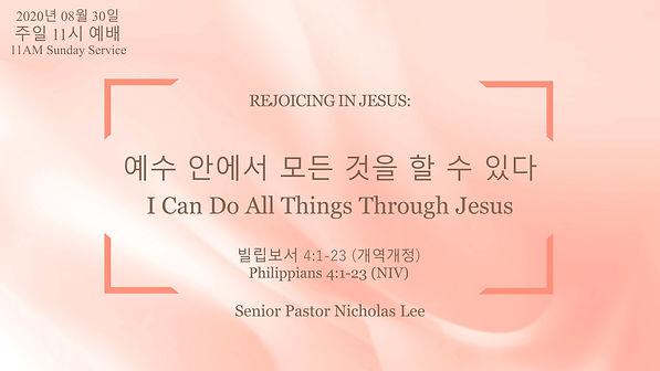 2020.08.30 Sunday Service Title (1).JPG